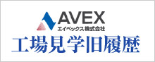 AVEX, Inc. japanese